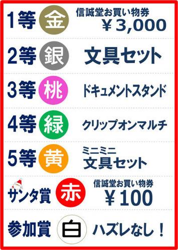 2019chirashikuji.jpg