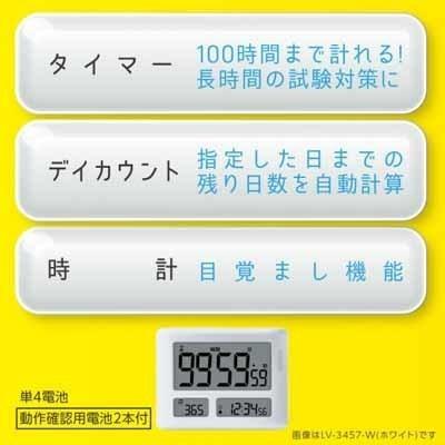ソニック めざせ合格カウントダウンタイマー トキ・サポ LV-3457 販売